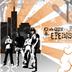 banda caos & efeitos