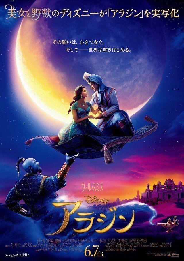 Versão japonesa do pôster da nova versão do filme Aladdin.