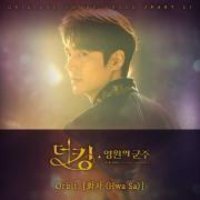 The King: Eternal Monarch (Original Television Soundtrack), PT. 2