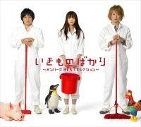 ikimono-bakari ~Members BEST Selection~