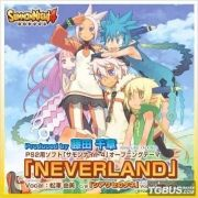 Neverland (Single)}