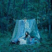 Yoru No Kuni (EP)}
