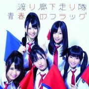 Seishun No Flag}