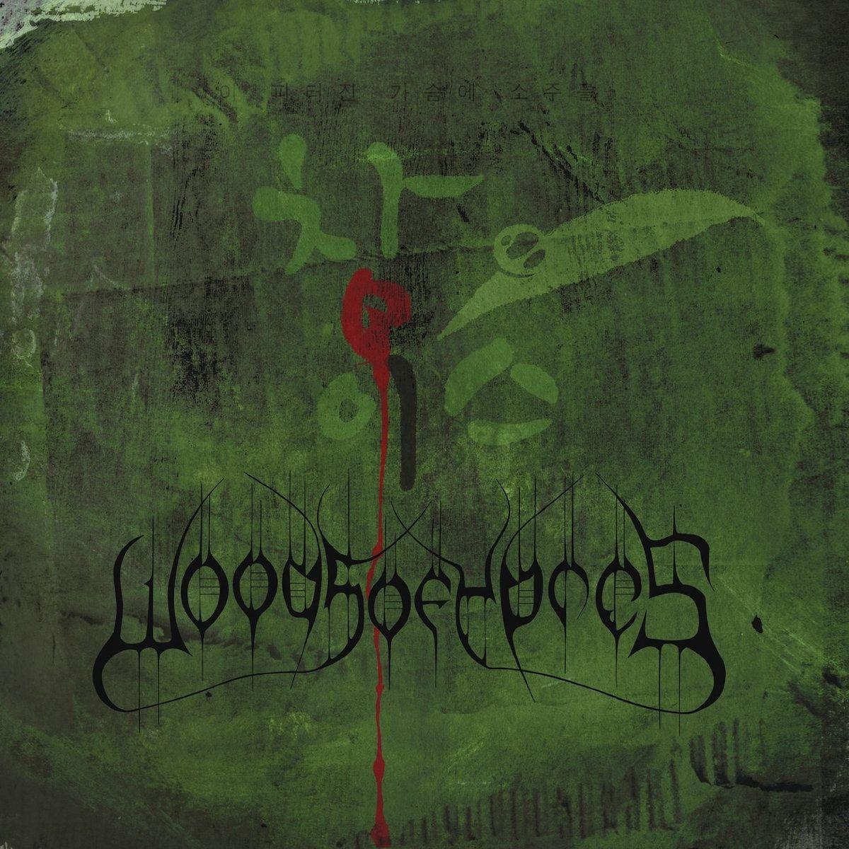 Woods IV: The Green Album