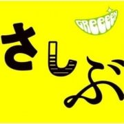 A, Domo. Ohisashiburi Desu.