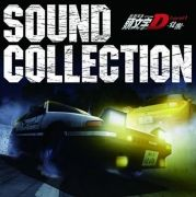 Initial D Legend 1 Kakusei Sound Collection}