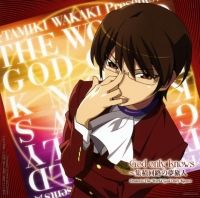 Oratorio The World God Only Knows